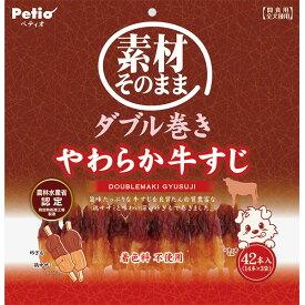 ペティオ 素材そのまま ダブル巻き やわらか牛すじ 42本入 鶏 チキン ササミ 犬用おやつ 着色料不使用 全犬種 Petio