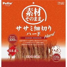 ペティオ 素材そのまま ササミ細切りハード 220g 鶏 チキン ササミ スライス 国産 犬用おやつ 添加物不使用・ササミ100% ササミハード 全犬種 Petio