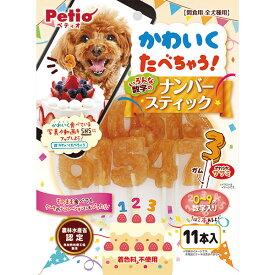 ペティオ かわいくたべちゃう! ナンバースティック 11本入 鶏 チキン ササミ 犬用おやつ 着色料不使用 全犬種 Petio