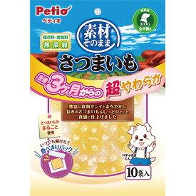 ペティオ 素材そのまま さつまいも 生後3ヶ月からの超やわらか 10袋入 いも 芋 カット 犬用おやつ 着色料無添加 :フルーツ&ベジタブル 全犬種 Petio