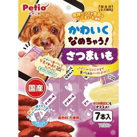 ペティオ かわいくなめちゃう! さつまいも 7本入 いも 芋 国産 犬用おやつ 着色料不使用 :フルーツ&ベジタブル 全犬種 Petio