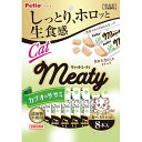 ペティオ CatMeaty キャットミーティ カツオ&ササミ 8本入 魚 鰹 かつお レトルト 猫用おやつ 添加物不使用 キャットスナック 全猫種 Petio