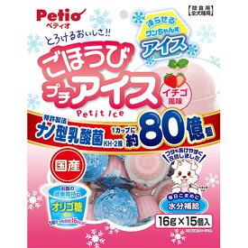 ペティオ ごほうびプチアイス イチゴ風味 16g×15個入 デザート 国産 犬用おやつ オリゴ糖配合 6ヶ月〜 全犬種 Petio