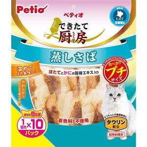 ペティオ できたて厨房 蒸しさば プチ 1切れ×10パック サバ レトルト 魚 シーフード キャットスナック 猫用おやつ 着色料不使用 6ヶ月〜 全猫種 Petio