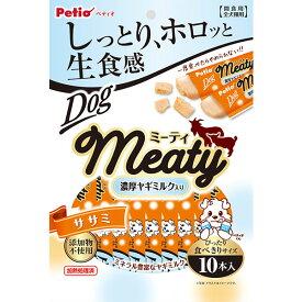 ペティオ ミーティ Meaty ササミ 濃厚ヤギミルク入り 10本入 ササミ レトルト 鶏 犬用おやつ 添加物不使用 3ヶ月〜 全犬種 Petio