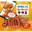 ペティオ かわいくたべちゃう!ササミ 22本入 一本物 鶏 ササミハード 犬用おやつ 保存料・着色料不使用 ササミハード…