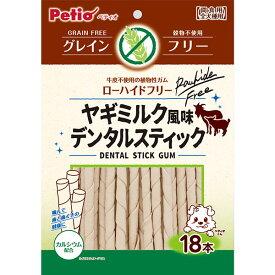 ペティオ ヤギミルク風味 スティックガム グレインフリー 18本入 ホワイト 棒型 ガム 犬用おやつ 牛皮不使用・カルシウム配合 1歳〜 全犬種 Petio