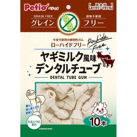ペティオ ヤギミルク風味 チューブガム グレインフリー 10本入 ホワイト 骨型 ガム 犬用おやつ 牛皮不使用・カルシウム配合 1歳〜 超小型犬〜中型犬 Petio