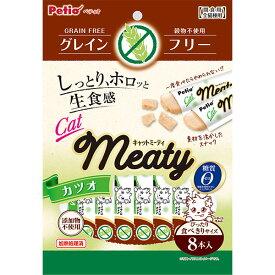 ペティオ キャットミーティ CatMeaty グレインフリー カツオ 8本入 鰹 レトルト 魚 シーフード キャットスナック 猫用おやつ 添加物不使用 3ヶ月〜 全猫種 Petio