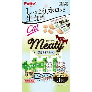 ペティオ キャットミーティ CatMeaty カツオ&ササミ 濃厚ヤギミルク入り 3本入 鰹 レトルト 魚 シーフード キャットスナック 猫用おやつ 添加物不使用 3ヶ月〜 全猫種 Petio