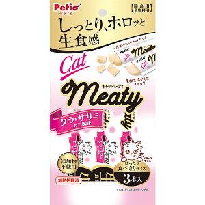 ペティオ キャットミーティ CatMeaty タラ&ササミ カニ風味 3本入 鱈 レトルト 魚 シーフード キャットスナック 猫用おやつ 添加物不使用 3ヶ月〜 全猫種 Petio