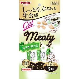 ペティオ キャットミーティ CatMeaty カツオ&ササミ 3本入 鰹 レトルト 魚 シーフード キャットスナック 猫用おやつ 添加物不使用 3ヶ月〜 全猫種 Petio