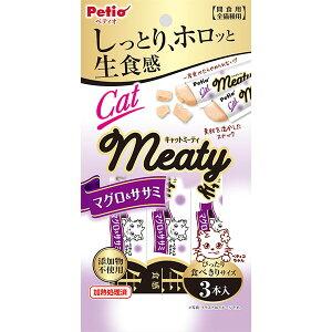 ペティオ キャットミーティ CatMeaty マグロ&ササミ 3本入 鮪 レトルト 魚 シーフード キャットスナック 猫用おやつ 添加物不使用 3ヶ月〜 全猫種 Petio