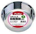 ペティオ ステンレス皿型食器 20cm 犬用 食器 ステンレス 皿型 ディッシュ 全犬種 シンプルな深型食器 洗いやすくサビにくいステンレス製 ステンレス製だからサビにくくて丈夫! 短毛犬 長毛犬 Petio