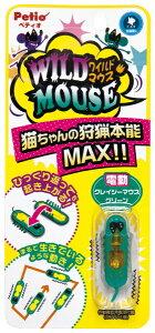 ペティオ ワイルドマウス クレイジーマウス グリーン 猫用おもちゃ 電動 電池 猫 ネコ 短毛猫 長毛猫 猫ちゃんの狩猟本能MAX まるで生きているような動きの電動おもちゃ ひっくり返っても起