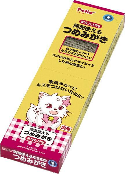 ペティオ 両面使えるつめみがき 爪磨き 国産 日本製 猫用 おもちゃ ダンボール 猫 全猫種 短毛猫 長毛猫 紙 またたび 粉末 Petio