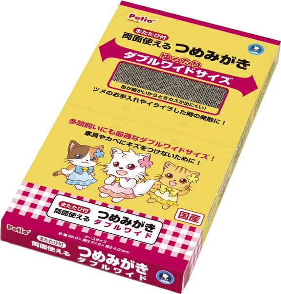 ペティオ 両面使えるつめみがき ダブルワイド 爪磨き 国産 日本製 猫用 おもちゃ ダンボール 猫 全猫種 短毛猫 長毛猫 紙 またたび 粉末 Petio