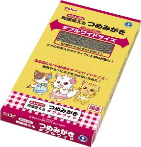 ペティオ 両面使えるつめみがき ダブルワイド 爪磨き 爪とぎ 国産 日本製 猫用 おもちゃ ダンボール 猫 ネコ 紙 またたび 粉末 Petio