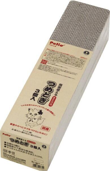 ペティオ 両面使えるつめとぎ 3個入 爪とぎ 国産 日本製 猫用 おもちゃ ダンボール 猫 全猫種 短毛猫 長毛猫 紙 またたび 粉末 Petio