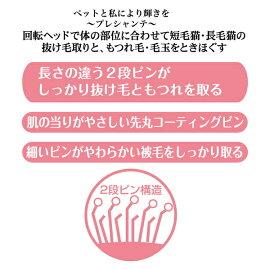 ペティオプレシャンテ猫用回転スリッカーブラシ国産日本製手入れ用品Precianteプレシャンテブラシ猫全猫種短毛猫長毛猫Petio