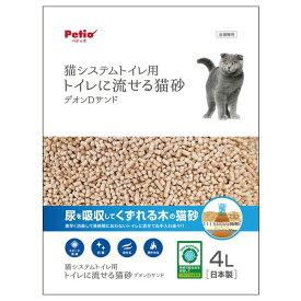 ペティオ 猫システムトイレ用 トイレに流せる猫砂デオンDサンド 4L 全年齢 ネコ ねこ 砂 国産 トイレに流せる 燃やせる 木粉 ベントナイトフリー 軽い 瞬間的な消臭効果 Petio