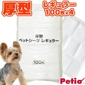ペティオ 送料無料 厚型 小型犬8回分 ペットシーツ レギュラー 100枚×4パック 400枚 1ケース ネット限定 全犬種 猫 短毛犬・長毛犬・短毛猫・長毛猫 白色シートで尿の色が分かりやすい! Petio