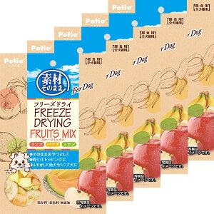 ペティオ 素材そのまま フリーズドライ For Dog フルーツMix 20g×5パック 100g 犬用おやつ ドッグフード バナナ りんご メロン 保存料 着色料無添加 アレンジ自在 Petio