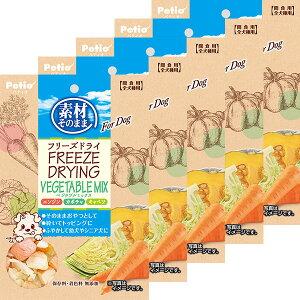 ペティオ 素材そのまま フリーズドライ For Dog ベジタブルMix 20g×5パック 100g 犬用おやつ ドッグフード 保存料 着色料無添加 全犬種 アレンジ自在なフリーズドライ Petio