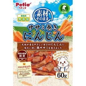 ペティオ 素材そのまま ササミ巻き にんじん 60g 鶏 犬用おやつ ドッグフード 着色料無添加 レトルト 全犬種 大地が香るやさしい甘さのにんじんに味わい深い鶏ササミを巻きました Petio