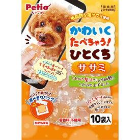 ペティオ かわいくたべちゃう! ドッグ ひとくちササミ 10袋入 鶏 犬用おやつ ドッグフード 着色料無添加 レトルト ササミソフト 全犬種 レトルト じっくり加熱 しっとり仕上げひとくちおやつ! Petio