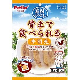 ペティオ 素材そのまま 骨まで食べられる 手羽先 2本×5袋入 鶏 犬用おやつ ドッグフード 着色料無添加 全犬種 素材そのままの栄養と美味しさをが味わえる!レトルト製法で骨まで食べられるやわらかさに仕上げました Petio