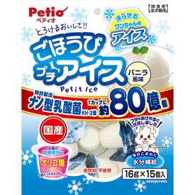 ペティオ ごほうびプチアイス バニラ風味 16g×15個入 国産 犬用おやつ ドッグフード 着色料無添加 ゼリー・シャーベット 全犬種 とろけるおいしさ!凍らせるワンちゃん用アイス!! Petio