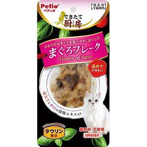 ペティオ できたて厨房 まぐろフレーク 25g 魚 猫用おやつ キャットフード 着色料無添加 マグロ キャットスナック 猫 ほたてとかにの旨味エキス やわらかなまぐろを食べやすくほぐしたまぐ