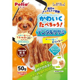 ペティオ かわいくたべちゃう! ドッグ デンタルササミ スティックタイプ 50g 鶏 犬用おやつ ドッグフード 保存料 着色料無添加 オーラル 超小型犬〜中型犬 Petio