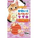 ペティオ かわいくたべちゃう! マグロソーセージ 10本入 魚 猫用おやつ キャットフード 着色料無添加 ソーセージ マグロ キャットスナック 猫 旨味たっぷりなマグロを使用! Petio