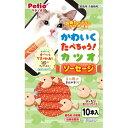 ペティオ かわいくたべちゃう! カツオソーセージ 10本入 魚 猫用おやつ キャットフード 着色料無添加 カツオ キャットスナック 猫 旨味たっぷりなカツオを使用! Petio