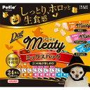 ペティオ ハロウィン Meaty ミーティ ミックスパック 3種の味 24本入 鶏 ササミ レトルト 犬用おやつ 添加物不使用 3ヶ月〜 全犬種 Petio