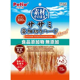 ペティオ 素材そのまま 無添加 ササミ姿細切りハード 75g 鶏 ササミ スライス 犬用おやつ 食品添加物無添加 1歳〜 全犬種 Petio