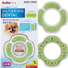 ペティオ かんでるリングデンタル ソフト 犬用おもちゃ 超小型犬〜小型犬 玩具 国産 Petio