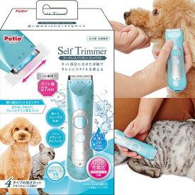 ペティオ Self Trimmer コードレスバリカン コンパクト セルフトリマー 犬猫用 USB充電式 コードレス 水洗い可 IPX6防水相当 短毛 長毛 手入れ用品 カット Petio