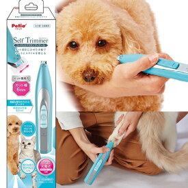 ペティオ Self Trimmer コードレスバリカン ディテール セルフトリマー 犬用 猫用 足裏 USB充電式 カット 高さ1mm 短毛 長毛 手入れ用品 カット Petio