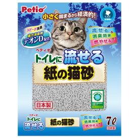 ペティオ トイレに流せる紙の猫砂 7L 小さく固まる 瞬間的な高消臭力 トイレに流せる 燃やせる 全猫種 猫砂 国産 Petio