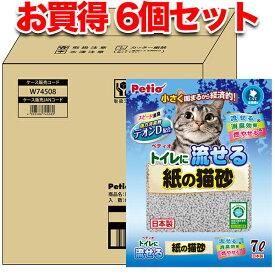 ペティオ トイレに流せる紙の猫砂 7L 6個入 42L ケース販売 小さく固まる 瞬間的な高消臭力 トイレに流せる 燃やせる 全猫種 猫砂 国産 Petio