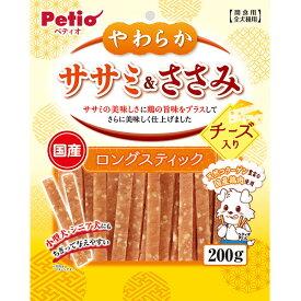 ペティオ やわらかササミ&ささみ ロングスティックタイプ チーズ入り 200g 国産 日本製 犬用おやつ ドッグフード ささみ 鶏 練り物 イヌ 全犬種 鶏ササミ・鶏肉をたっぷり使用し しっとり美味しく仕上げました!チキンコラーゲン入り Petio