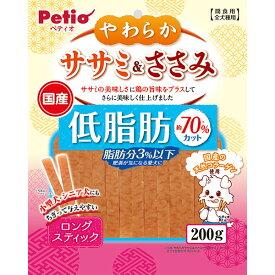 ペティオ やわらかササミ&ささみ ロングスティックタイプ 低脂肪 200g 国産 日本製 犬用おやつ ドッグフード ささみ 鶏 練り物 イヌ 全犬種 肥満が気になる愛犬に 脂肪分約75%カット Petio