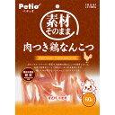 ペティオ 素材そのまま 肉つき鶏なんこつ 60g 犬用おやつ ドッグフード 鶏 イヌ 全犬種 素材本来の味にこだわり 美味しく仕上げました! Petio