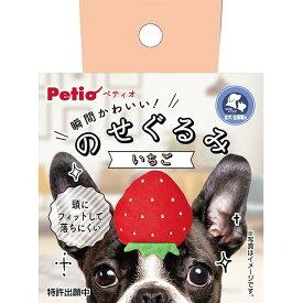 ペティオ のせぐるみ いちご おもちゃ ぬいぐるみ 犬・猫用 短毛 長毛 イヌ ネコ Petio