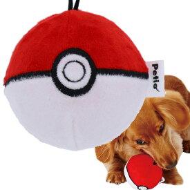 ポケモン Pokemon ポケットモンスター スクイーカーボール モンスターボール 犬用おもちゃ 超小型犬 小型犬 短毛 長毛 ボール ペティオ Petio
