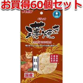60個セット1個分無料|ペティオ 薄焼き 貝柱 4g 国産 日本製 猫用おやつ キャットフード 無添加 キャットスナック 乾燥 いたや貝 貝柱 猫 ネコ 天然素材100%使用 磯の香りをそのままに仕上げた自慢の逸品 Petio