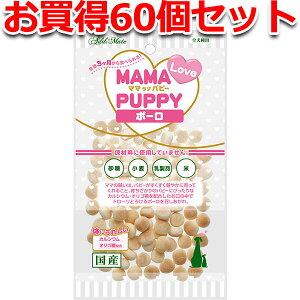 60個セット1個分無料|アドメイト ママラブパピー ボーロ 45g 国産 日本製 犬用おやつ ドッグフード 無添加 ビスケット クッキー イヌ 全犬種 砂糖・小麦・乳製品・米を使用していません Add.mat